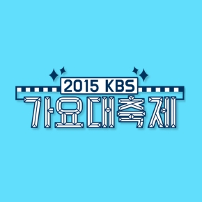 Thoughts on the 2015 KBS Gayo Daechukje