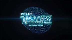 Thoughts on the 2015 SBS GayoDaejun