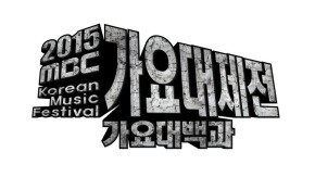 Thoughts on the 2015 MBC GayoDaejejeon