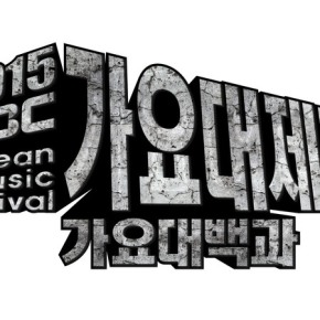 Thoughts on the 2015 MBC Gayo Daejejeon