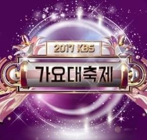 2017 KBS Gayo Daechukje Recap (Ranking the Best Performances)