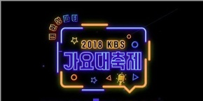 2018 KBS Gayo Daechukje Recap (+ the 10 Best Performances)