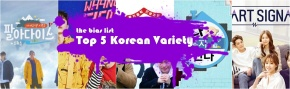 The Top Five Korean Variety Shows of 2018