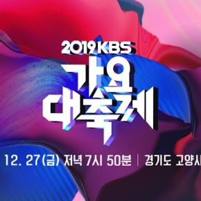 2019 KBS Gayo Daechukje Recap (+ the 10 Best Performances)