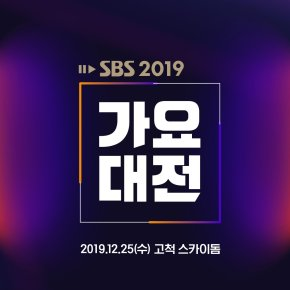 2019 SBS Gayo Daejun Recap (+ the 10 Best Performances)