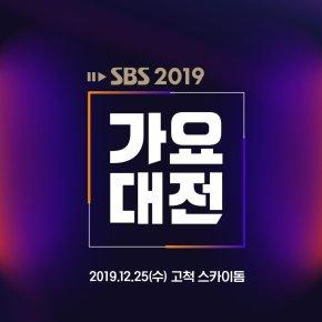 2019 SBS Gayo Daejun Recap (+ the 10 BestPerformances)