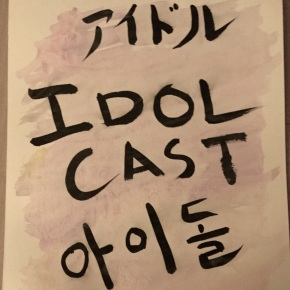 THE BIAS LIST meets IDOL CAST: For Your Listening Pleasure!