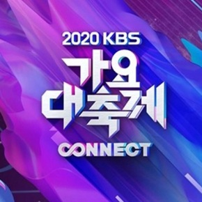 2020 KBS Gayo Daechukje (Song Festival): Recap & Best Performances