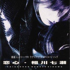 The 90's J-Pop Roadmap: Nanase Aikawa –Koigokoro