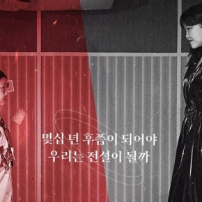 Song Review: AKMU – Battleground (ft. Lee SunHee)